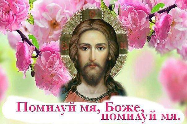 Помилуй мя Боже