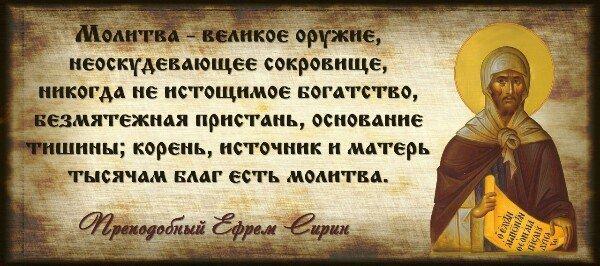 Мол1итва
