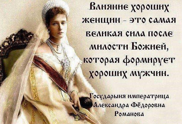 Влияние хороших женщин