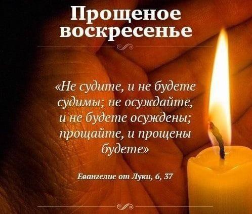 прощенное воскресение