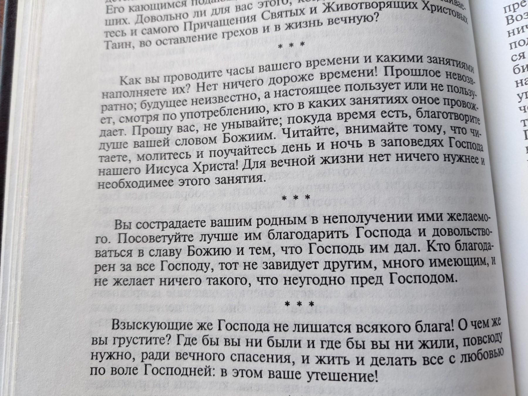Старец Георгий Задонский